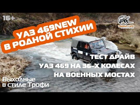Подборка видео про #УАЗ 469new в родной стихии, на #бездорожье через колеи, грязь, броды.