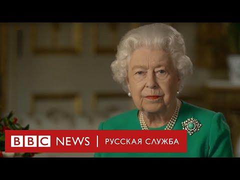 Обращение королевы Великобритании в связи с коронавирусом