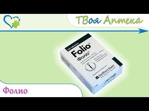 Фолио таблетки ☛ показания (видео инструкция) описание ✍ отзывы ☺️