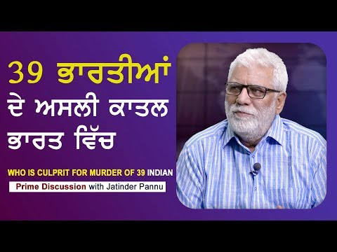 Prime Discussion With Jatinder Pannu #529_Who is Culprit for Murder of 39 Indian (21-MAR-2018)