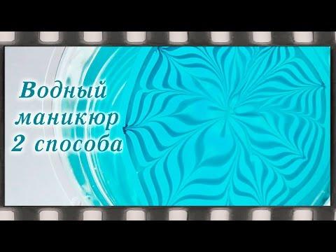 Водный маникюр в домашних условиях на русском 2 способа |  Water Marble Nail Art