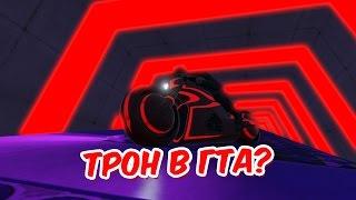 ТРОН В ГТА?   Гонки GTA V #4
