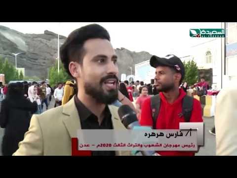 مهرجان الشعوب والتراث الدولي الثالث في عدن