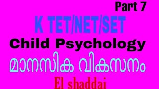 Psychology for K TET/SET/NET/LPSA/UPSA/HSA.മാനസിക വികസനം. November 20, 2020