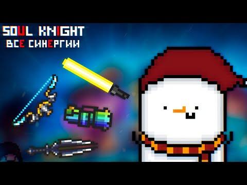 Все Синергии в Soul Knight!