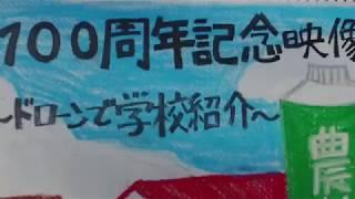 大阪府立農芸高等学校 100周年記念映像