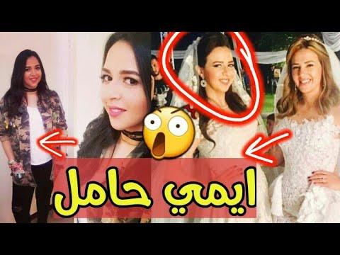 شاهد دنيا تكشف حقيقة حمل ايمي سمير غانم زوجة حسن الرداد بالصدفة