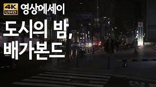 【영상에세이】 도시의 밤, 배가본드
