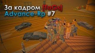 ���� ���� Advance-Rp #7 [�� ������ - TaGs] - ������ ������� � ����