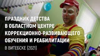 Праздник детства в областном центре коррекционно-развивающего обучения и реабилитации в Витебске