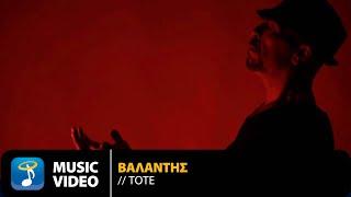 Βαλάντης - Τότε   Official Music Video (HD)
