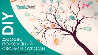 DIY Дерево пожеланий своими руками ♥ На свадьбу ♥ На детский день рождения ♥ Шаблон дерева