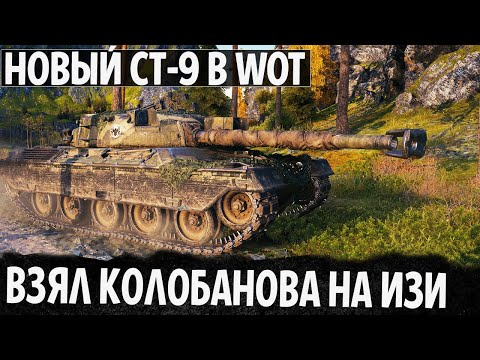 ВОТ ОН (НОВЫЙ) СТ-9! СЛОМАЛ РАНДОМ! КРАСИВЕЙШИЙ КОЛОБАНОВ WORLD OF TANKS НА Kampfpanzer 50 T