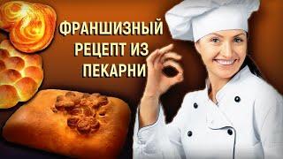 Выпечка пирогов и сладких булочек в пекарне Ля Булка