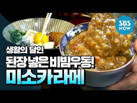 [생활의달인] Ep.667 서울 3대 비빔우동! '미소카라메 달인 ' / 'Little Big Masters' Review