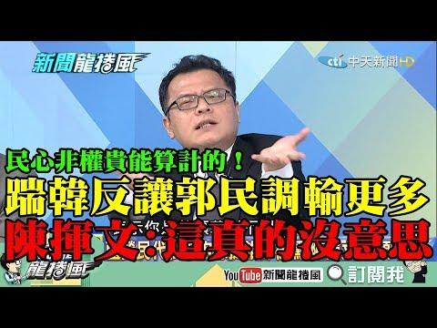 【精彩】民心非權貴能算計的!踹韓反讓郭民調輸更多 陳揮文:這真的沒意思!