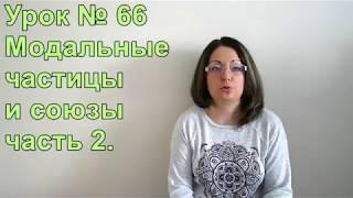 Турецкий язык с нуля. Урок№ 66 Модальные частицы и союзы. Часть 2