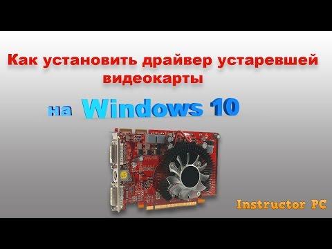 Как поставить драйвер устаревшей видеокарты на Windows 10