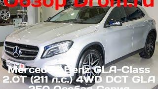 Mercedes-Benz GLA-Class 2017 2.0T (211 л.с.) 4WD DCT GLA 250 Особая Серия - видеообзор
