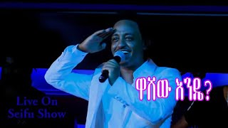 Seifu Fantahun: Alemeye Getachew (Washew Ende) Performing Live On Seifu Show