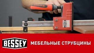 Mebel BESSEY clamps