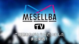 次世代アーティスト発掘番組「MESELLBA TV」 今回のトリはミセルバラン...