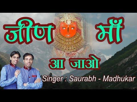 Latest Jeen Mata Bhajan 2017    Ek Baar Maa Aa Jao    Saurabh-Madhukar