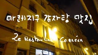 파리 Paris : 한식당 '강남에' 감자탕 맛집!