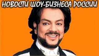 Киркоров на 50-летие заказал группу «ABBA». Новости шоу-бизнеса России.
