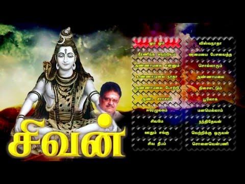 Shivan Tamil Devotional songs SPB,anuradhasriram