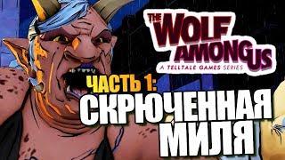The Wolf Among Us: Episode 3 | Прохождение Брейна | #1