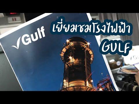 โรงไฟฟ้าgulf | เยี่ยมชมโรงไฟฟ้าgulf | หุ้นgulf | gulf | ผู้ถือหุ้นเยี่ยมชมโรงไฟฟ้า gulf | โรงงานgulf