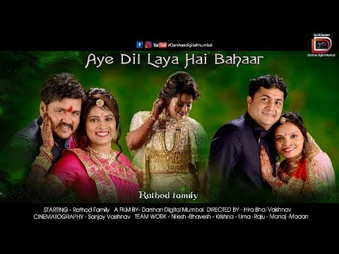 RATHOD FAMILY VIDEO | AYE DIL LAYA HAI BAHAAR SONG |KYA KAHNA MOVIE