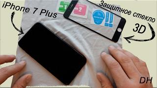 Захисне скло 3D для iphone 7 на весь екран
