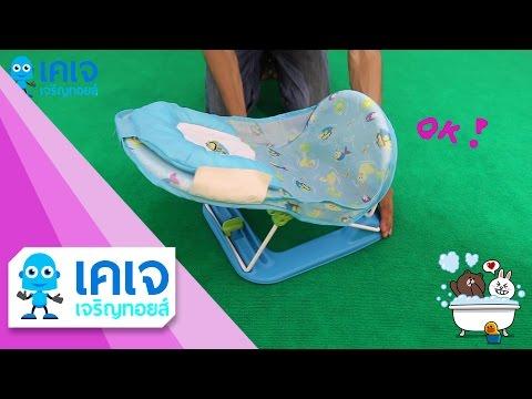 เก้าอี้อาบน้ำ Carter's Baby Bather ของใช้เด็ก ของเล่นเด็ก ของเล่นเสริมพัฒนาการ