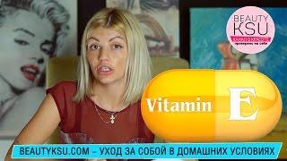 Уход за волосами, лицом и телом (витамин Е). Маски для волос в домашних условиях #beautyksu(Витамин Е или как его называют