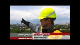 Профессия «Электромонтер высоковольтных линий» из цикла передач «Работа для смелых» - 24 канал