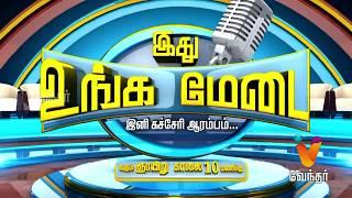 Ithu Unga Medai – Vendhar tv Show