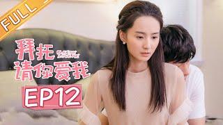 《拜托,请你爱我》第12集 易涵裴呦呦登记结婚 Please Love Me EP12【芒果TV青春剧场】