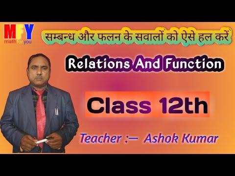 Relations And Function Ke Questions Ko Kaise Hal Kare || Math For You || By Ashok Kumar |