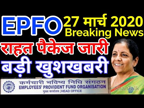 EPFO Good Today News 27 March 2020 |  EPS-95 Pension Hike, EPS Pensioners, PF Account Update Today