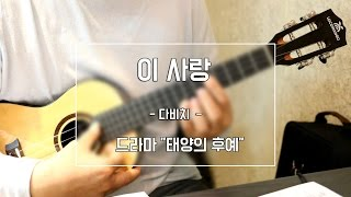 Descendants of the Sun OST-태양의 후예 ost) This love  이 사랑 -다비치- UKULELE