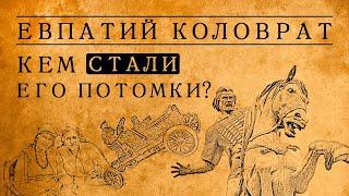 ЕВПАТИЙ КОЛОВРАТ:КЕМ СТАЛИ ЕГО ПОТОМКИ?