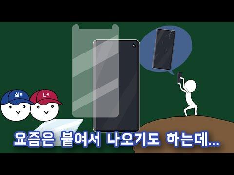 스마트폰 액정보호필름은 꼭 붙여야 할까? [ENG/JPN SUB]