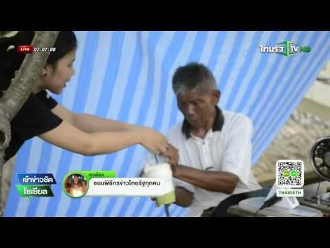 ชัยภูมิ พบชายสูงวัยสู้ชีวิต | 08-10-58 | เช้าข่าวชัดโซเชียล | ThairathTV