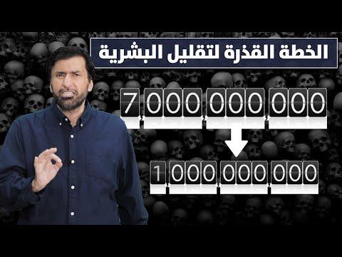 فضح الخطة القذرة لتقليل البشرية تحليل دقيق د.عبدالعزيز الخزرج الأنصاري