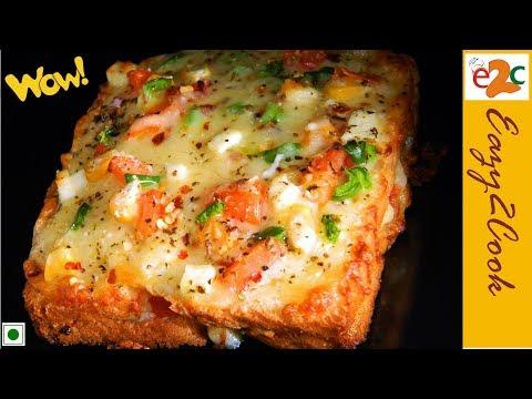 ये खाकर बच्चे Domino's और Pizza Hut जाना भूल जायेंगे Bread Pizza Sandwich in Oven