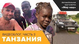 Видеоблог из Африки. Часть3. Танзания (снято телефонами)