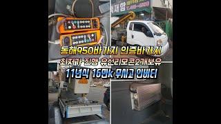동해950 인증바가지 최저가진행 가격알기~~^^   인…