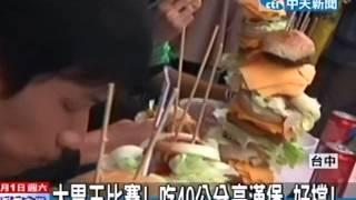 大胃王比賽!吃40公分高漢堡 好撐!
